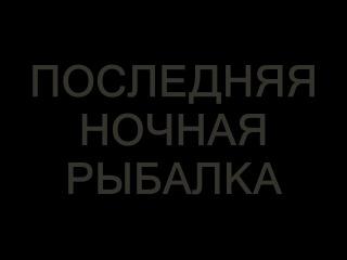 Анонс Ночная Рыбалка Рокфиш Бычок Крабы