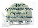 Эффект супрематического очуждения : Казимир Малевич и Бертольд Брехт