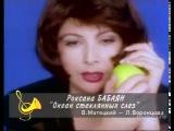 Роксана Бабаян - Океан стеклянных слез (1995)
