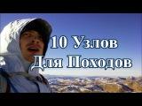 Узлы. 10 узлов самых необходимых для походов (туризма и альпинизма). Энциклопедия Узлов Tourism