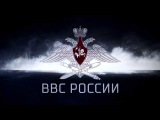 ВВС России Russian Air Force