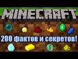 200 фактов и секретов о Minecraft в одном видео!