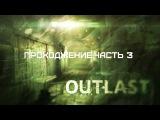 Близкое знакомство Outlast - ПРОХОЖДЕНИЕ / ГЕЙМПЛЕЙ / #2 Айзек Кларк