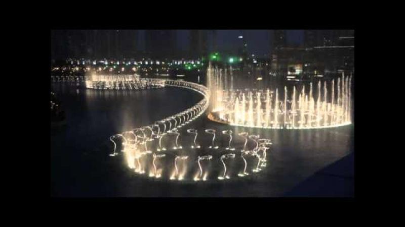 Поющий фонтан в эмирате Дубай - The Dubai Fountain