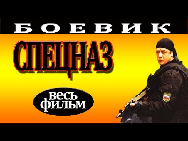 Спецназ новые русские боевики и детективы