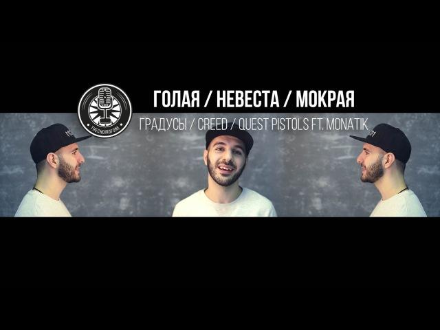 Голая/Мокрая/Невеста [TCO1 Cover]