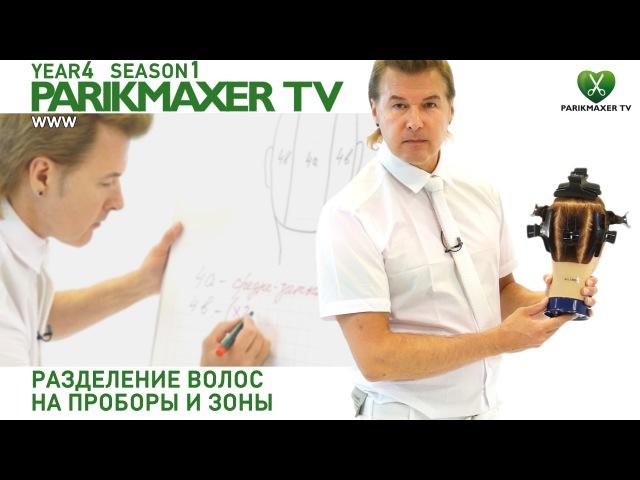 Разделение волос на проборы и зоны. Вячеслав Дюденко парикмахер тв parikmaxer.tv