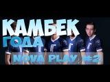 Comeback года в cs:go (Nova play #2)