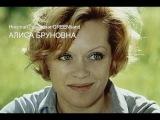 Николай Гринько и GREENband - Алиса Бруновна