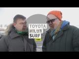 Toyota Hilux Surf и Андрей Бочаров - Большой тест-драйв (Stars) Big Test Drive