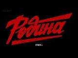 «Родина» - 2 серия фильма «Новороссия. Ожидание победы» - трейлер