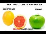 Как делать кальян на яблоке и грейпфруте