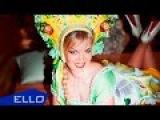 Марина Король - Холостяк / ELLO UP /