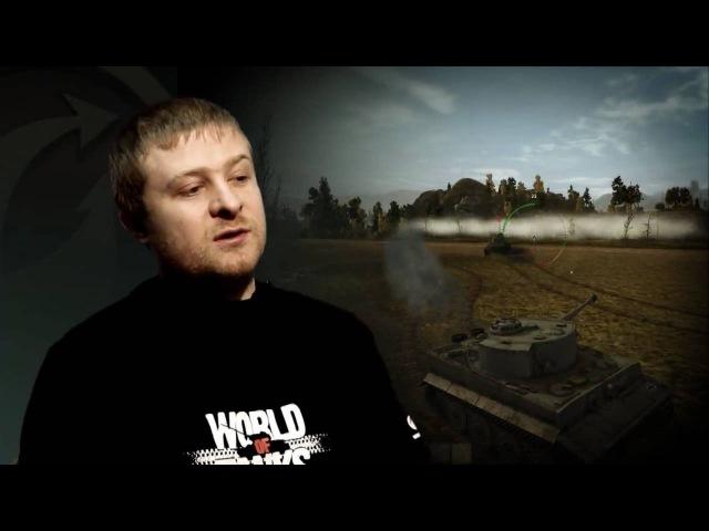 Видеодневники разработчиков Мир Танков часть 1