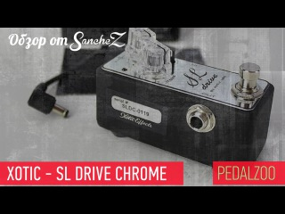 Xotic SL Drive Chrome - Обзор от Sanchez
