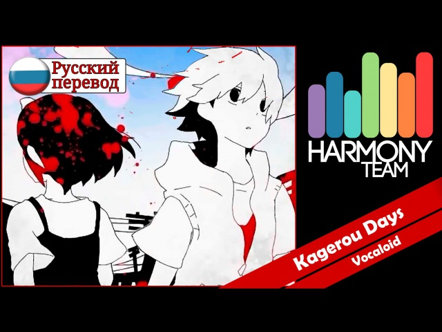 [Kagerou Project RUS cover] BoxNomiya – Kagerou Days [Harmony Team]