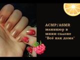 АСМР/ASMR Ролевая игра простой маникюр в мини-салоне