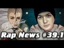 RapNews 39 1 РЕЦЕНЗИЯ domiNo domiNoНавсегда