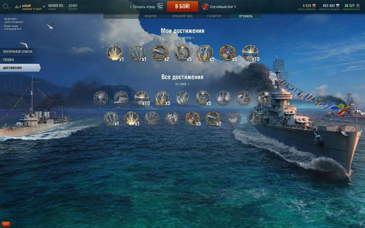 World of warships с подарком 40