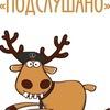 Подслушано Новотроицкая школа МБОУ СОШ