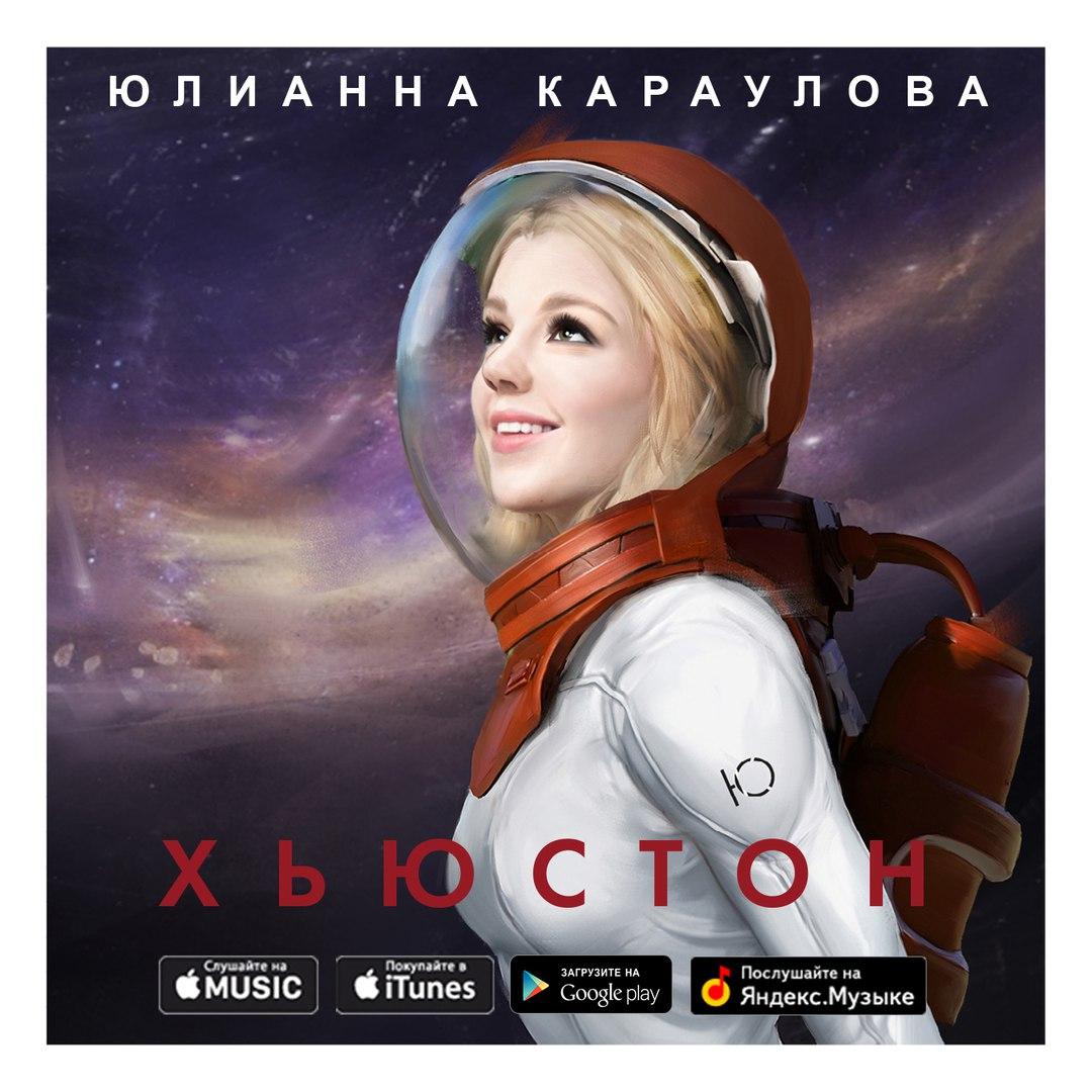Юлианна Караулова, Москва - фото №8