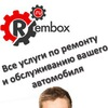 Rembox.ru Автозапчасти/Авторемонт/Воронеж