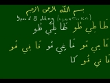Правила чтения Корана - Урок 8 МАД практика 2