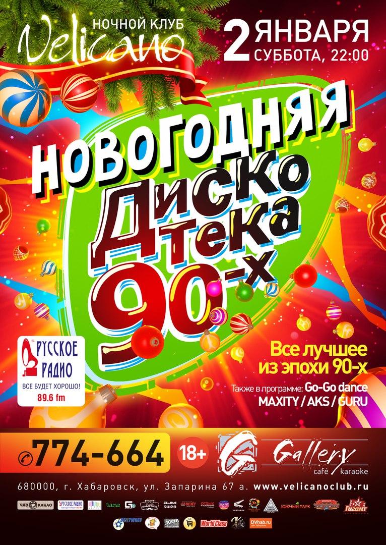 Афиша Хабаровск 2.01 Новогодняя Дискотека 90-х Velicano