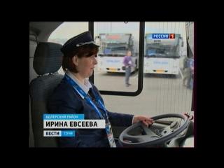 Олимпийские автобусы Сочи (РТР, 10.02.2014г.)