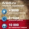 Доставка из Польши | Allegro | Aredi.ru