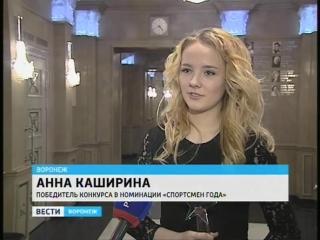 Анна Каширина- победитель конкурса в номинации «Спортсмен года»