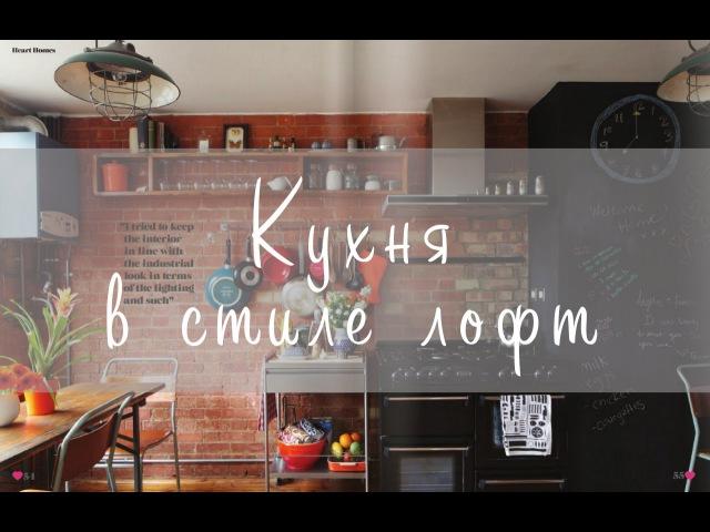 Кухня в стиле лофт   Идеи и решения