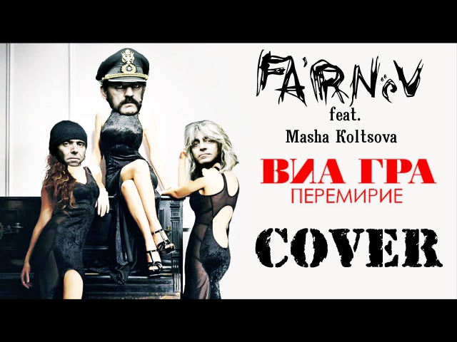 ВИА Гра - Перемирие (cover by Fa'RNéV feat Маша Кольцова home video)