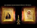 Молитва Св.Пр. Серафиму Саровскому от беснования и о здравии.