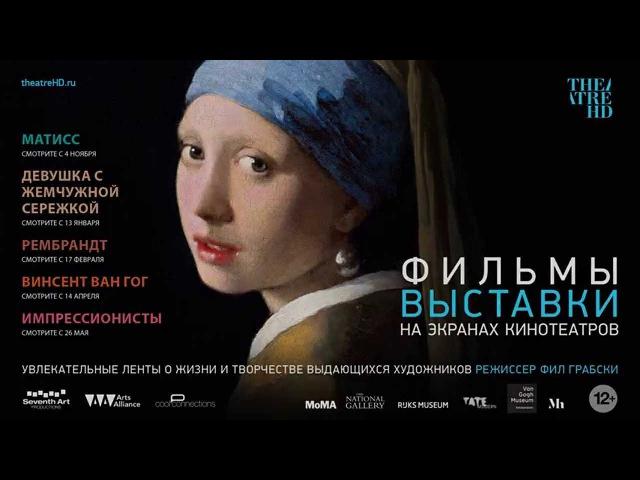 Фильмы-выставки: Импрессионисты