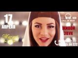 Call Of Beat - Приглашение на сольный концерт в Херсоне