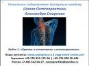 Коротко о остеопатии и остеопрактике техники оздоровления