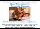 Остеопатия и остеопрактика упражнения здоровья массаж мышц и лимфодренаж