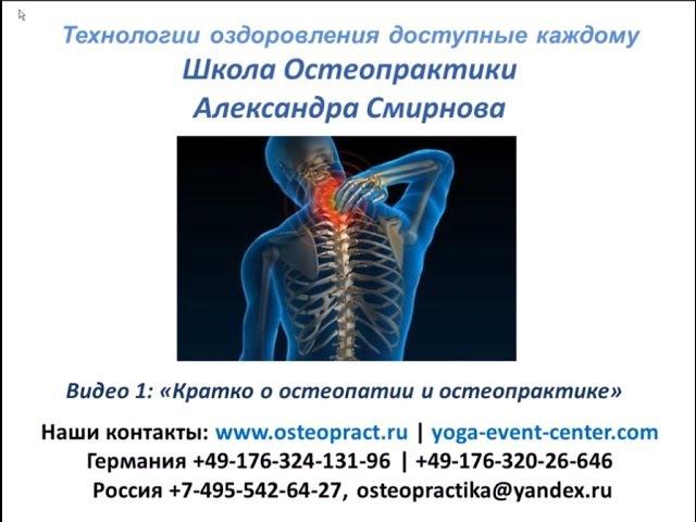Коротко о остеопатии и остеопрактике - техники оздоровления