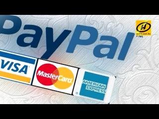 В Беларусь приходит крупнейшая платёжная система PayPal