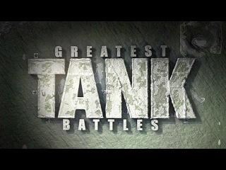 Великие танковые сражения - Арденнская операция: