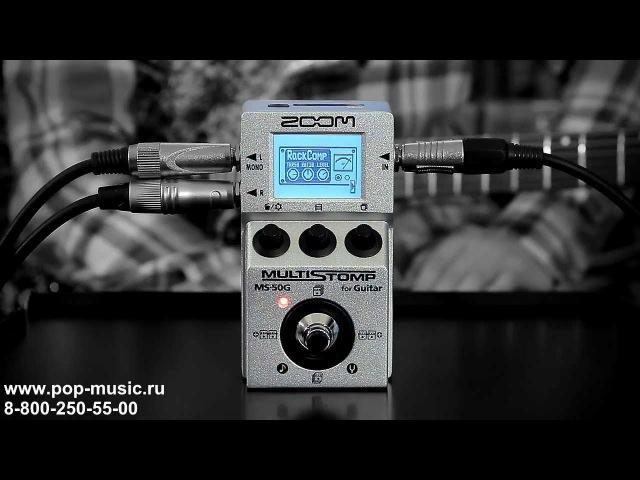 Мульти гитарная педаль ZOOM MS-50G