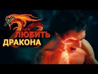 Он дракон 2015 Полный фильм.
