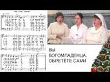 Учимся петь рождественские песни: эта ночь святая