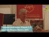 Генерал-лейтенант Юрьев Е.Л. посетил Форум iВолга-2015