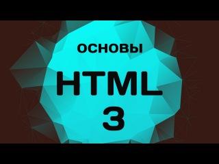 HTML для начинающих - #3 - Списки