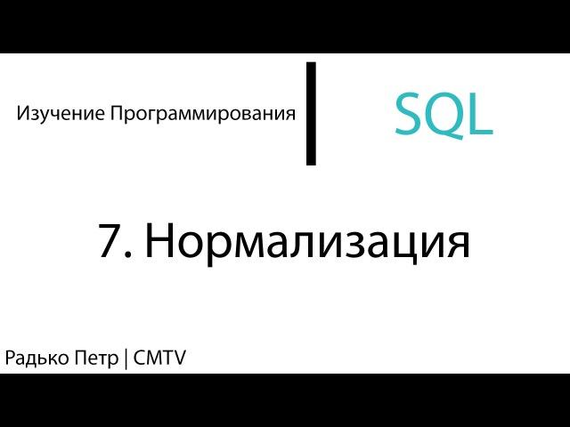 SQL. 7. Нормализация (1 форма)