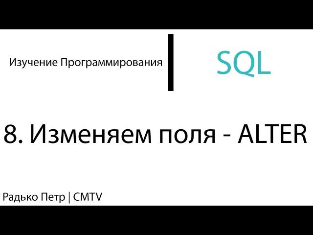 SQL. 8. Изменяем поля - ALTER