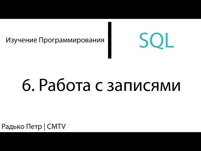 SQL. 6. Работа с записями