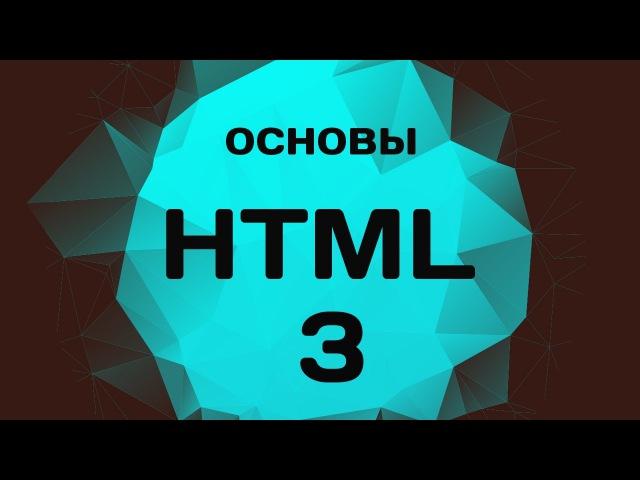 HTML для начинающих 3 Списки